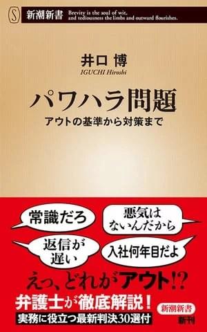 パワハラ問題ーアウトの基準から対策までー(新潮新書)【電子書