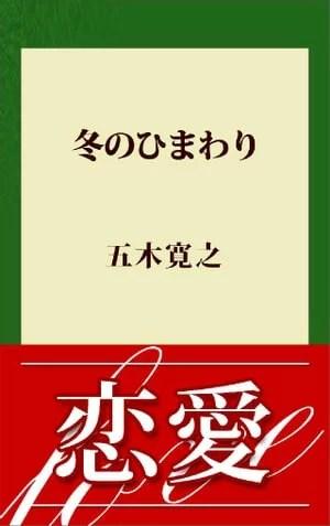 冬のひまわり【電子書籍】[ 五木寛之 ]