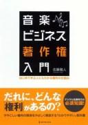 音楽ビジネス著作権入門【電子書籍】[ 佐藤雅人 ]