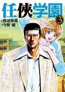 任侠学園3【電子書籍】[ 渡辺保裕 ]
