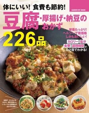 体にいい!食費も節約! 豆腐・厚揚げ・納豆のおかず226品【電子書籍】