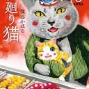 夜廻り猫(6)特装版【電子書籍】[ 深谷かほる ]