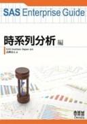 SAS Enterprise Guide 時系列分析編【電子書籍】[ SASInstituteJapan ]