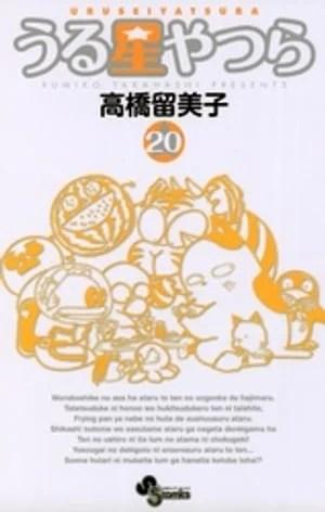 うる星やつら〔新装版〕(20)【電子書籍】[ 高橋留美子 ]