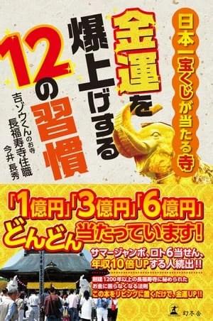 日本一宝くじが当たる寺 金運を爆上げする12の習慣【電子書籍