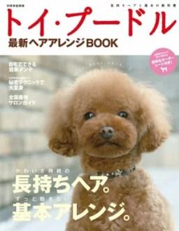 トイ・プードル最新ヘアアレンジBOOK【電子書籍】