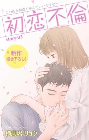 Love Silky 初恋不倫〜この恋を初恋と呼んでいいですか〜 story03