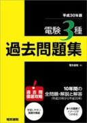 電験3種過去問題集 平成30年版【電子書籍】[ 電気書院 ]