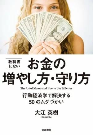 教科書にないお金の増やし方・守り方 行動経済学で解決する50のムダづかい【電子書