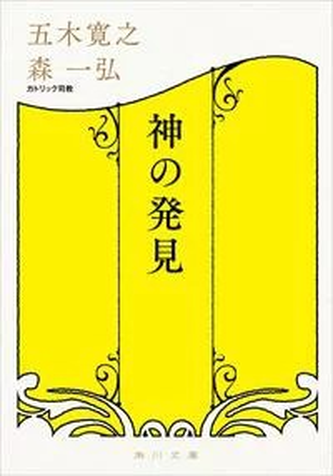 神の発見【電子書籍】[ 五木 寛之 ]
