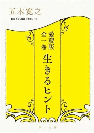 愛蔵版 全一巻 生きるヒント【電子書籍】[ 五木 寛之 ]