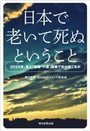 日本で老いて死ぬということ 2025年、老人「医療・介護」崩壊で何が起こるか【電