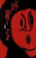 不安の種+(1)【電子書籍】[ 中山昌亮 ]