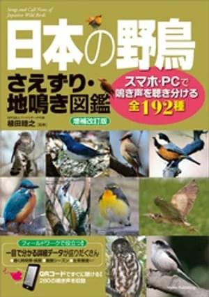 日本の野鳥 さえずり・地鳴き図鑑 増補改訂版 スマホ・PCで鳴き声を聴き分ける全