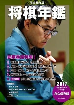 平成29年版 将棋年鑑 2017【電子書籍】[ 日本将棋連盟 ]