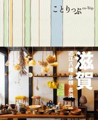 ことりっぷ 滋賀 近江八幡・彦根・長浜【電子書籍】[ 昭文社 ]