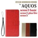 aquos sense3 ケース カバー aquos sense3 Plus sense3 lite basic ケース SH-02M SHV46 SHV45……