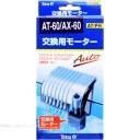 テトラ AT-60/AX-60/VAX-60用 交換用モーター 75774 【在庫有】