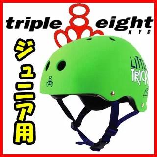 ジュニア用 スケートボード ヘルメット TRIPLE EIGHT LITTLE TRICKY カラー グリーン 【リトルトリ...
