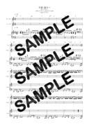 【ポイント10倍】【ダウンロード楽譜】 手紙 過去〜/ケツメイシ(ピアノ弾き語り譜 初級1)