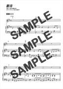 【ダウンロード楽譜】 群青(弾き語り)/スピッツ(ピアノ弾き語り譜 初級2)