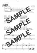 【ダウンロード楽譜】 光進丸/加山 雄三(ピアノソロ譜 初級2)
