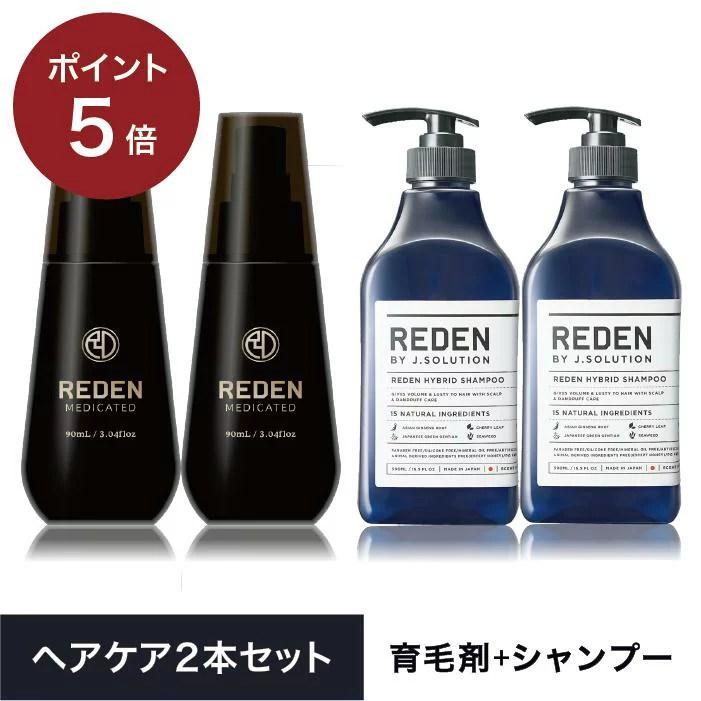 公式 REDEN リデン 育毛剤 薬用 男性 リデンシャンプー2本まとめ買い 薬用育毛剤 育毛ローシ