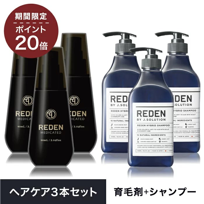 ポイント20倍 公式 REDEN リデン 育毛剤 リデンシャンプー3本まとめ買い 薬用育毛剤 育毛ト