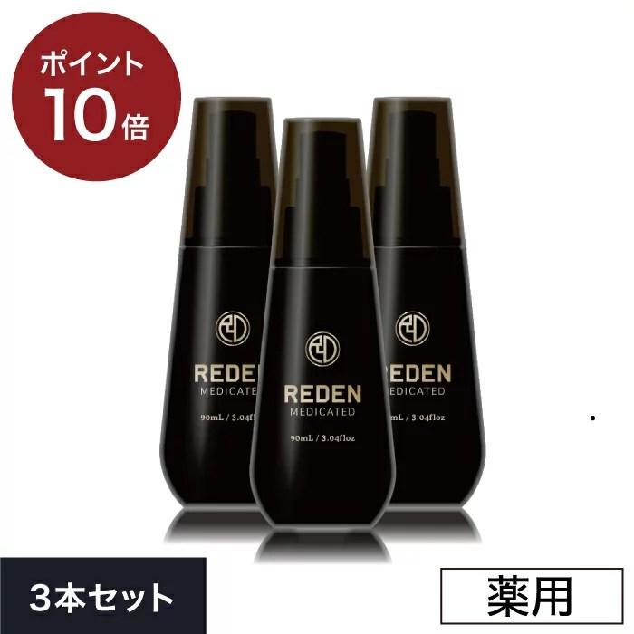 公式REDEN リデン 育毛剤3本まとめ買い 薬用育毛剤 育毛ローション 育毛トニック 医薬部外品