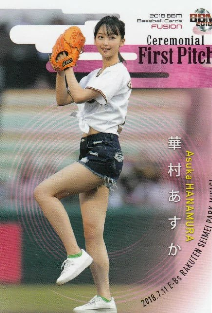 2018 BBM ベースボールカード FUSION FP23 華村あすか (レギュラーカード/始球式カード)