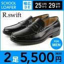 学生の定番!メンズローファー2足セット25.0から29.0cmまで対応R.swift/アール・スウィフト1071学生靴 ローファー メンズBLACK ブラッ..