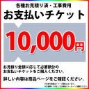 [PAY-TICKET-10000] 【10000円チケット