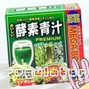 【50包!お徳用メガボックス】おいしい酵素青汁 MEGA BOX 3g×50包 ※国内工場生産/携帯に便利な分包タイプ