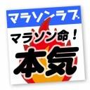 【マラソンLOVE】マラソン命! 本気のトレーニング&決戦セット