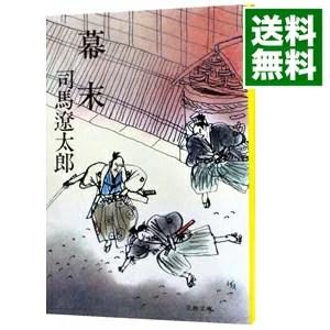 【中古】【全品10倍!5/5限定】幕末 / 司馬遼太郎