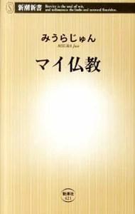 【中古】マイ仏教 / みうらじゅん