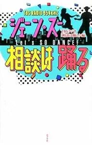 【中古】ジェーン・スー相談は踊る / TBSラジオアンドコミュニケーションズ
