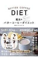【中古】魔法のバターコーヒーダイエット / 最強のバターコーヒー