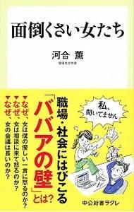 【中古】面倒くさい女たち / 河合薫