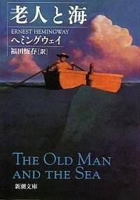 【中古】老人と海 / ヘミングウェイ