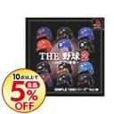 【中古】PS THE 野球2 SIMPLE1500シリーズ Vol.96