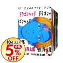 【中古】ドラゴンヘッド <全10巻セット> / 望月峯太郎(コミックセット)