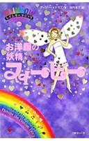 【中古】お洋服の妖精(フェアリー)フィービー / デイジー・メドウズ