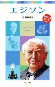 【中古】【全品5倍!11/30限定】エジソン / 桜井信夫