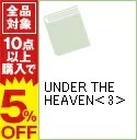 【中古】UNDER THE HEAVEN 下/ かわい有美子 ボーイズラブ小説