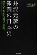 【中古】井沢元彦の激闘の日本史 / 井沢元彦