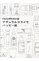 【中古】CosmeKitchen発ナチュラルコスメでハッピー肌 / コスメキッチン