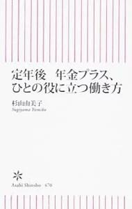 【中古】定年後年金プラス、ひとの役に立つ働き方 / 杉山由美子