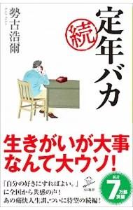 【中古】定年バカ 続/ 勢古浩爾