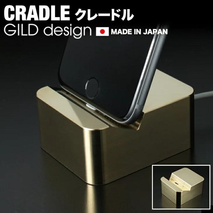 【日本製】 ギルドデザイン クレードル Apple純正 Lightning USBケーブル対応 ブラ